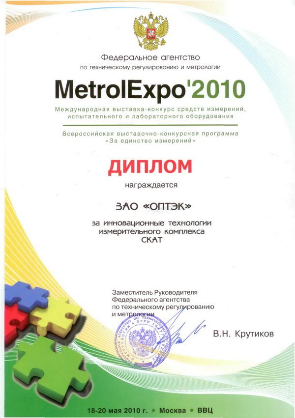 Конкурсы для метрологов